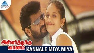 Alli Thandha Vaanam Movie Songs   Kannale Miya Miya Video songs   Prabhu Deva   Laila   Vidyasagar