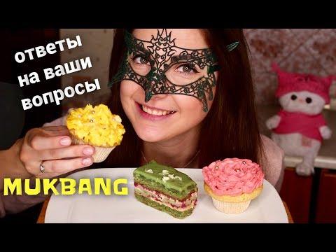 МУКБАНГ Чаепитие с пирожными *ОТВЕТЫ НА ВОПРОСЫ ПОДПИСЧИКОВ*/Mukbang CAKES *EATING SOUNDS*