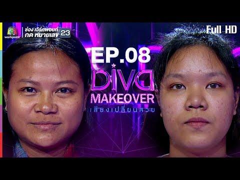 Diva Makeover เสียงเปลี่ยนสวย | EP.08 | 12 ก.พ. 61 Full HD