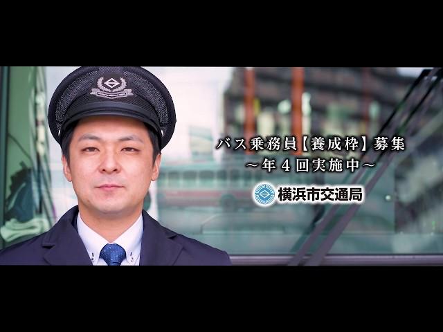 横浜市交通局PR動画①(養成編)