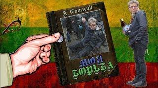 Саша Сотник и его борьба с Русским Миром / Ч.1 Неполживость и Репрессии