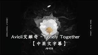 Avicii艾維奇 - Lonely Together享受孤單【中文字幕】(Lyrics) 1989-2018(R.I.P)
