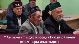 Собрание имамов Тукаевского района