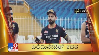 TV9 Kannada Headlines @ 7AM (11-10-2021)