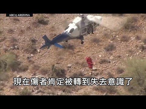 直升機救援受傷婦人時突然失控,將婦人高速旋轉100多圈