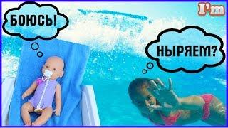 Беби борн купается в бассейне! Плаваем на больших волнах! Снимаем под водой!