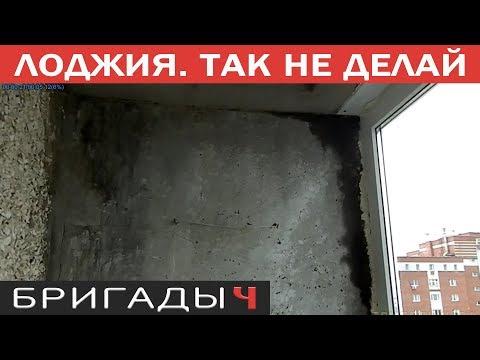 Остекление лоджии. Как НЕ надо делать // Балкон