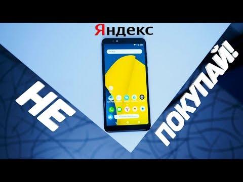 5 ПРИЧИН не ПОКУПАТЬ Яндекс.Телефон