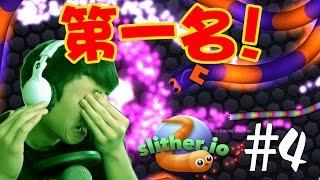 極速上第一名!貞操爆開了...?:Slither.io #4
