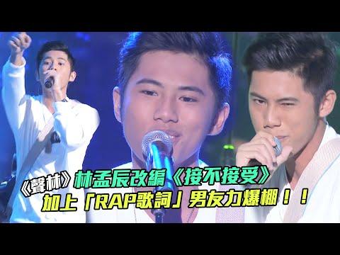 《聲林》林孟辰改編《接不接受》 加上「rap歌詞」男友力爆棚!!