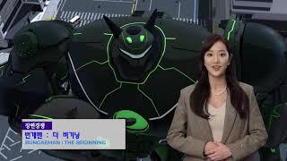 BIAF2020 에이프릴 나은이 소개하는 BIAF 애니메이션 다섯