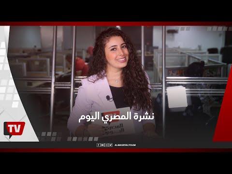 الإعلان عن مواعيد مباريات مصر في أمم أفريقيا 2021.. والأهلي في كأس العالم للأندية