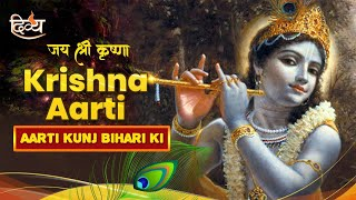 Krishna Aarti  - Kunj Bihari Ki -  Most Beautiful Krishna Prayer -Channel Divya
