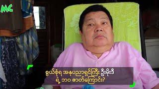 စြယ္စံုရ အႏုုပညာရွင္ ဦးမိုးဒီ ႏွင့္ ခဏတာ (အပိုင္း 2) Moe D, Myanmar Comedian