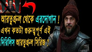 এরদোগান কি আরতুগ্ৰুল গাজীর ভূমিকায়? প্রতিষ্ঠিত হতে চলেছে খিলাফত   Ertugrul Ghazi Bangla   True Eyes