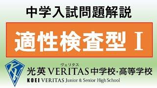 光英VERITAS中学校 入試問題解説「適性Ⅰ」