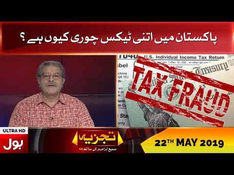 Tajzia With Sami Ibrahim – 22nd May 2019