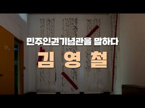 민주인권기념관을 말하다 - 김영철(작가)