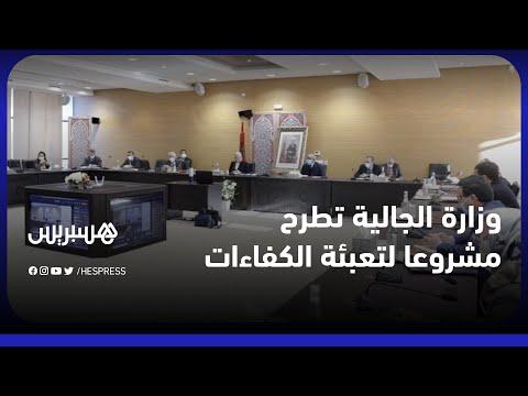 في اليوم العالمي للمهاجر.. وزارة الجالية تطرح مشروعا لتعبئة الكفاءات المغربية بالخارج