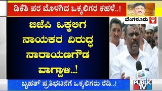 Narayana Gowda Slams R Ashok, CT Ravi & Other BJP Vokkaliga Leaders