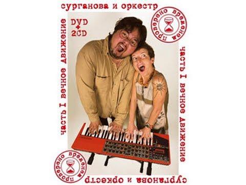 Сурганова и Оркестр - Проверено временем. Вечное движение (2008)