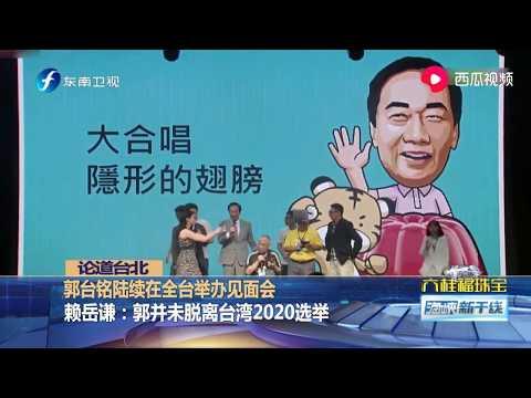 郭台铭陆续在全台举办见面会,专家指其并未脱离台湾2020选举