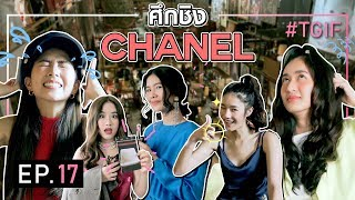 เมื่อมี CHANEL เป็นเดิมพัน! 5 สาวเปิดศึกแข่งตัวต่อตัวแบบไม่มีใครยอมใคร! | #TGIF EP.17