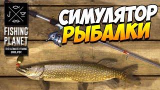 Рыбалка на пк приближенная к реальности