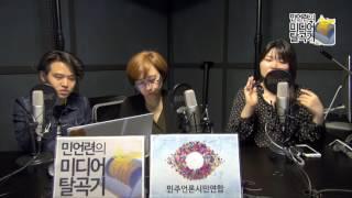 20170519 민언련의 미디어 탈곡기 28화(대선 언론 모니터 총평가)