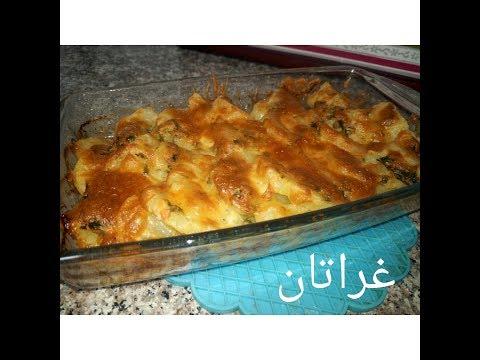 مطبخ ام وليد اسهل و اسرع غراتان لوجبة غذاء او عشاء - هنا hana