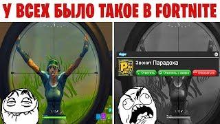 20 ВЕЩЕЙ В ФОРТНАЙТ КОТОРЫЕ ВСЕ НЕНАВИДЯТ!!