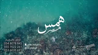 تحميل و استماع بكره خير/همس/ حصرياً /Hams 2019 HD bakrh khayr MP3