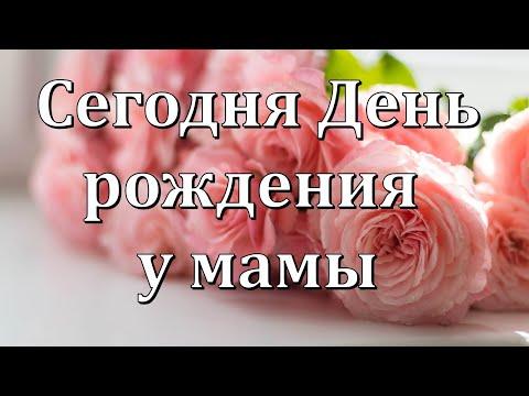 Сегодня День рождения у мамы. Поздравление Маме в День рождения.
