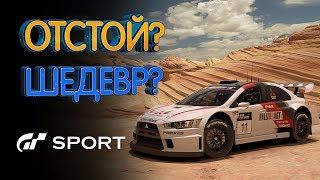 Gran Turismo Sport достоинства и недостатки (обзор игры)