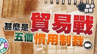 甚麼是貿易戰?五個慣用制裁!#茶葉 #鴉片戰爭 #廣場協議,貿戰是不會完結的 【新手教學EP12 | #學投資 #甚麼是】 (大蕭條)