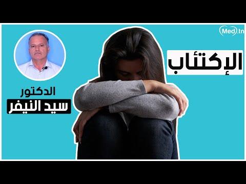 Dr Sayed Naifer Psychiatre