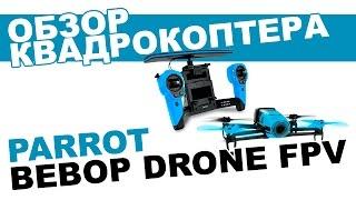 Квадрокоптер Parrot Bebop Drone FPV Skycontroller: обзор, распаковка, мнение эксперта.