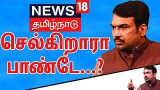 Am I Joining News 18? Pandey live reply   News 18 இல் நானா? பாண்டே பதில் #ask_pandey