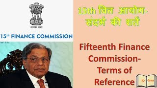 Fifteenth Finance Commission IQ Gyan