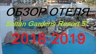 Обзор отеля ( султан гарденс) Sultan Gardens Resort 5*  2017-2018