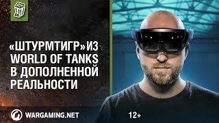 «Штурмтигр» из World of Tanks в дополненной реальности