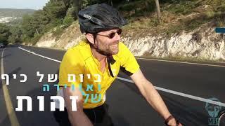 Join us for the Zehut Bike Trip
