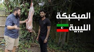 خروف العيد على المبكبكة الليبية 🇱🇾 عودة أزكى أكل في العالم ✌️