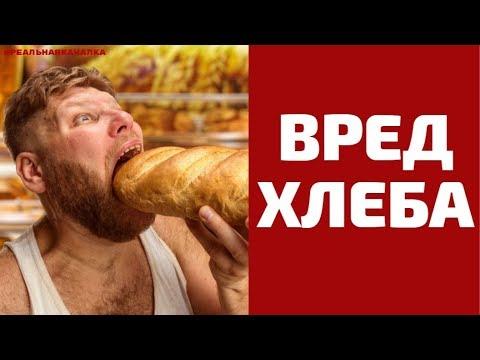 Вред Хлеба 🔴 сколько хлеба можно есть в день