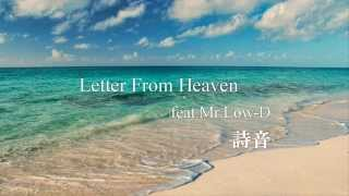 詩音『LetterFromHeavenfeat.Mr.Low-D』FULL