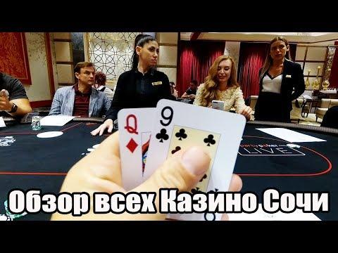 Обзор казино Сочи. VIP Зона за 2,1 млн