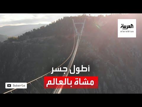 العرب اليوم - شاهد: أطول جسر مشاة معلق بالعالم بطول 516 مترًا في البرتغال