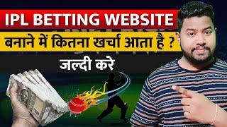 How to make IPL🏏Betting Websites? - Online Betting App✅- IPL Cricket Match 2021 Website🌐Kaise Banaye