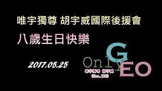 【17/05/25】唯宇獨尊 胡宇威國際後援會 八歲生日快樂