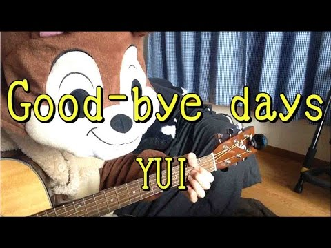 Good-bye days/YUI/ギターコード